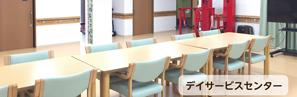 デイサービスセンター虹Ⅱ